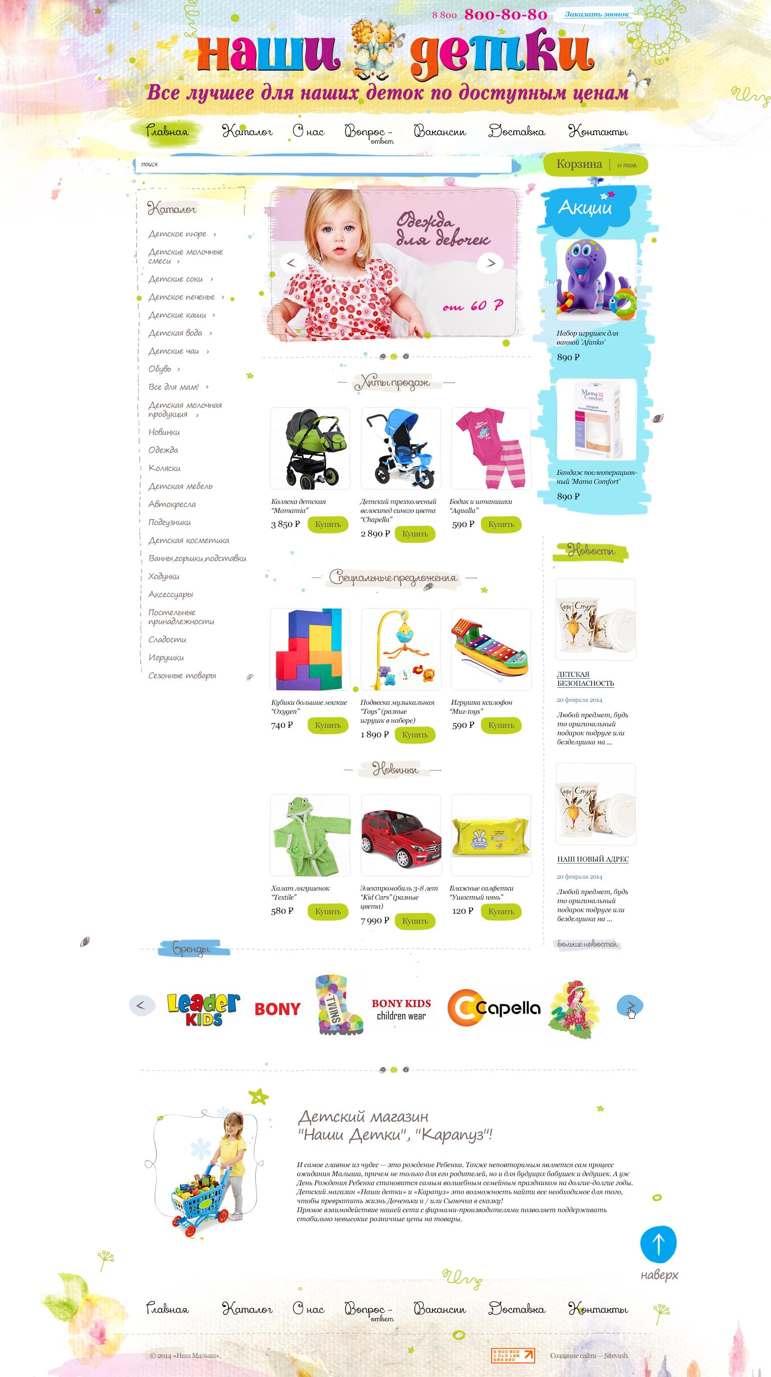 """Интернет-магазин детских товаров """"Наши детки"""""""